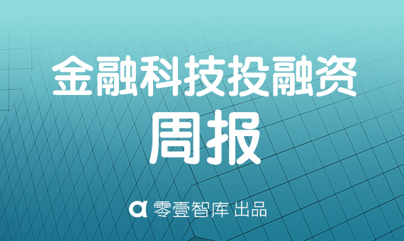 零壹财经金融科技投融资周报:上周(7.24-7.30)8家公司共获约25亿元融资