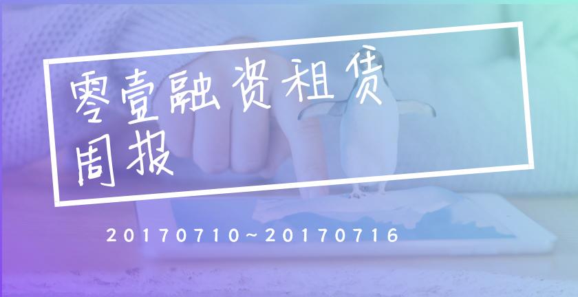 零壹融资租赁周报(20170710~20170716)