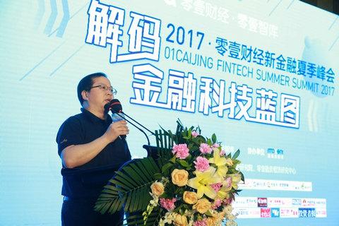 央行研究所伍旭川:金融科技既是高大上的东西,也要接地气