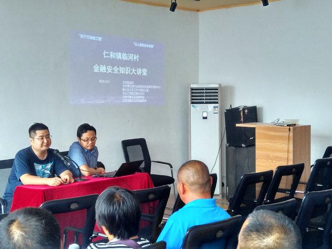 """北京市""""全民国家安全教育""""活动在顺义区仁和镇临河村持续开展"""