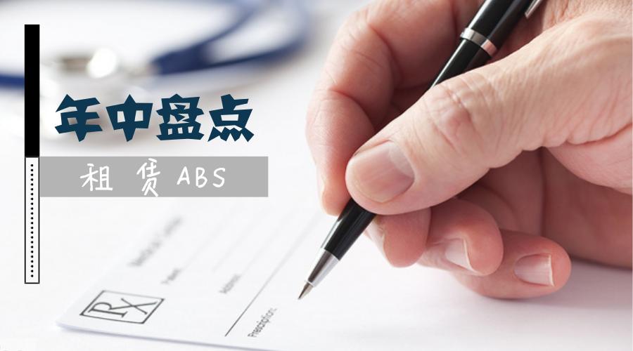 上半年租赁信贷ABS发行利率涨幅达36% 租赁企业ABS发行放缓
