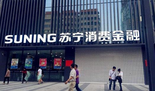 苏宁消费金融半年报:平均获客成本约8元,不良率低于4%