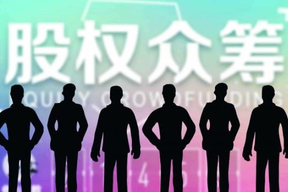 """36氪再陷""""涉嫌诈骗""""漩涡,中国股权众筹已近落幕"""