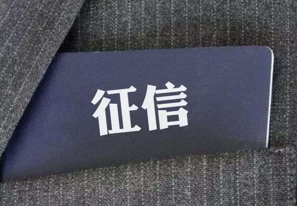 首发 | 华夏邓白氏备案开始公示,外资开展企业征信业务即将落地?