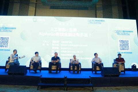 激辩零壹财经金融科技峰会:人工智能离金融还有多远?