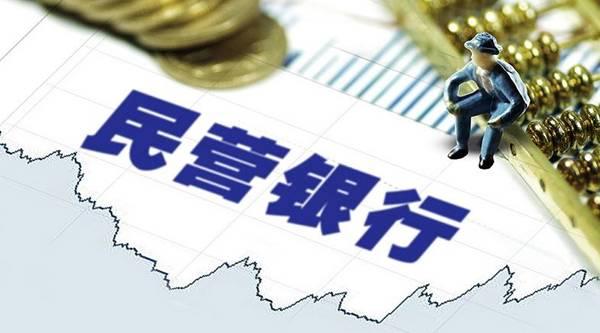 民营银行再迎政策暖风 新设审批料提速
