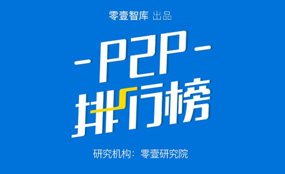 2017年6月P2P交易额百强榜:28家月交易额超10亿元