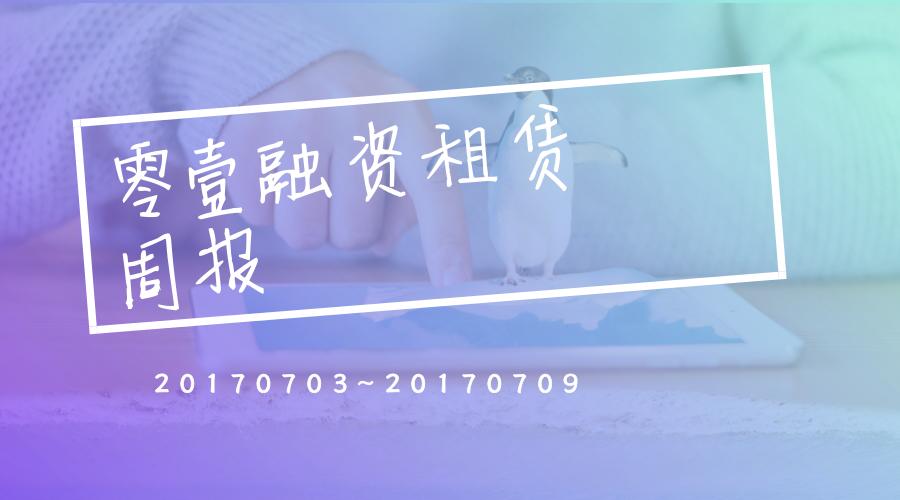 零壹融资租赁周报(20170703~20170709)