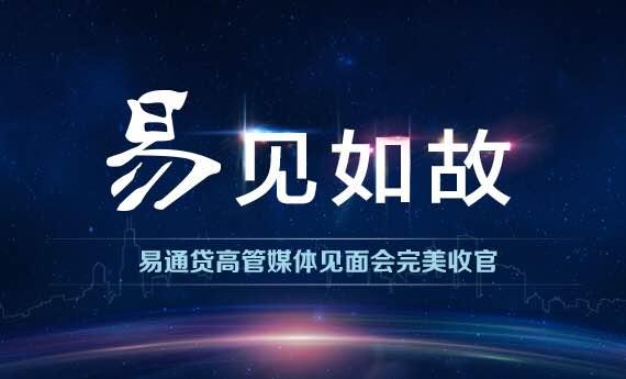 求创新稳发展 易通贷媒体见面会在京举办