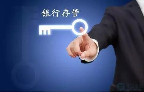 关于银行存管属地化,五点反馈给监管当局的意见