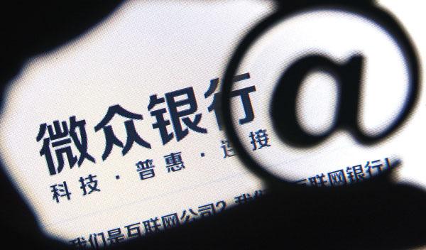 """盈利4亿元,微众银行花24亿在前海拍了一块""""定向""""的地"""
