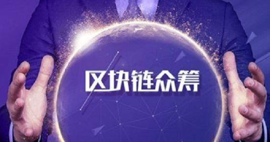 离开蚂蚁金服后,徐义吉试图打造区块链世界的搜索引擎