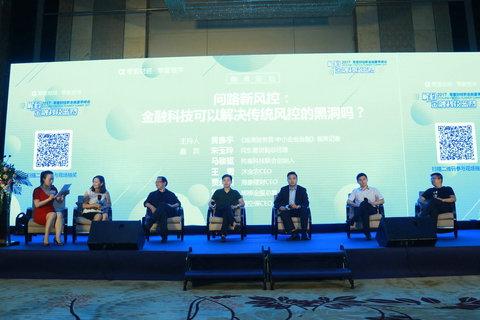 """激辩新金融夏季峰会:金融科技仍处起步阶段 摆脱""""黑洞""""还有一段距离"""