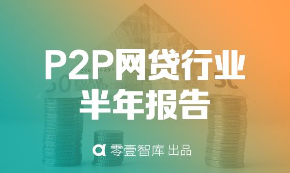 零壹智库P2P半年报:十年大浪淘沙仅存三成平台 资本青睐大幅降温