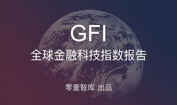 全球金融科技指数半年报:GFI3月达到最高点191,投融资金额约530.2亿元