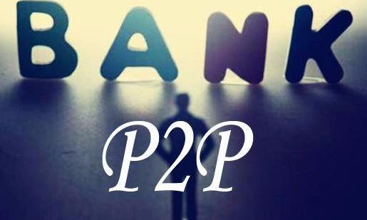 P2P资金存管属地化影响报告:沪、深73家平台要推倒重来?