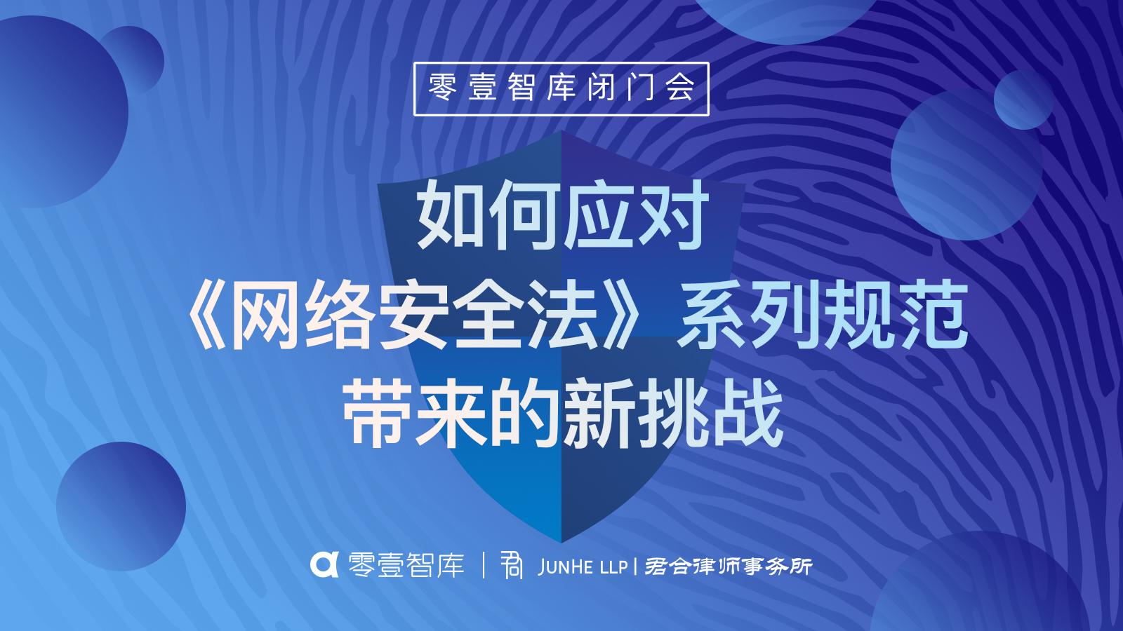 """零壹智库闭门会·第11期""""如何应对《网络安全法》系列规范带来的新挑战"""""""