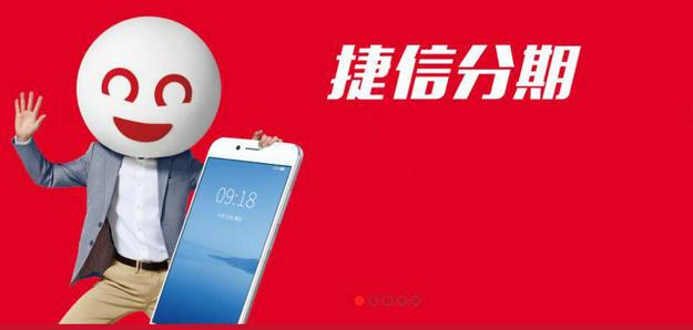 捷信集团获太盟20亿投资,中国市场业务发力,冲击上市
