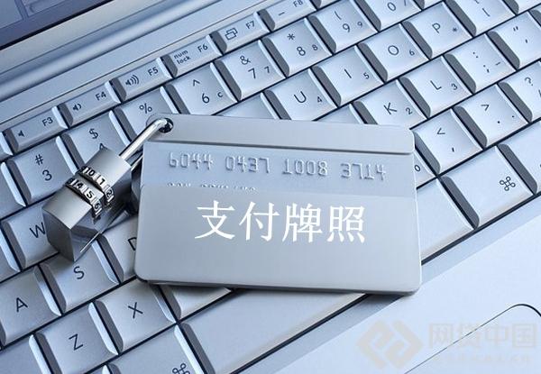 一张支付牌照被炒到10亿,监管在哪儿呢