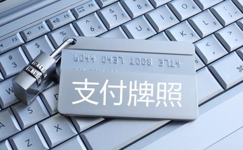 赫美集团以近1.3亿元收购亏损公司,曲线获得支付牌照