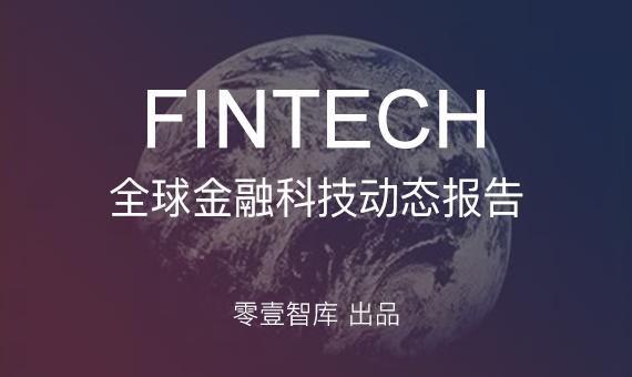 7月全球金融科技动态报告:习近平再次指出加强互金监管;腾讯海外扩张动作频频