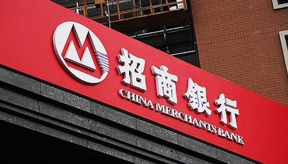 招行刘建军:我们将定位为金融科技银行,消费金融是战略制高点