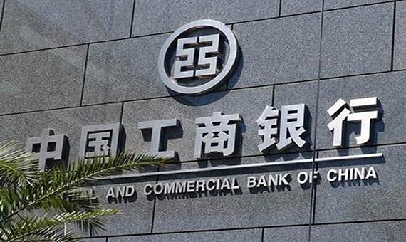 工行决定组建网络金融部,6月末网络融资余额达7420亿元
