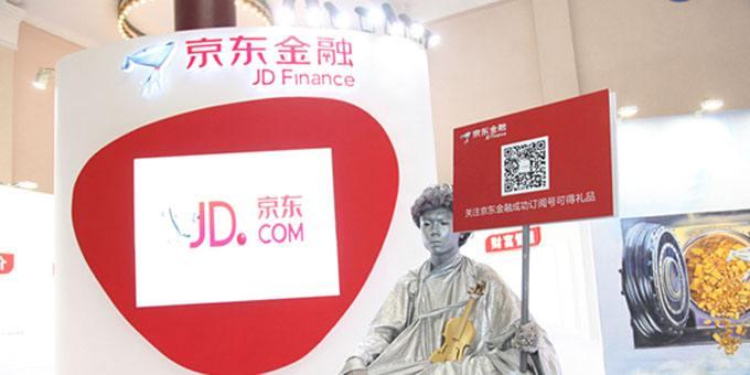 京东金融重组完成交割谋上市 仍存牌照和盈利挑战