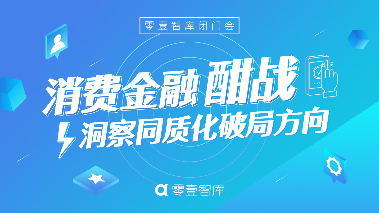 """零壹智库闭门会·第16期""""消费金融酣战,洞察同质化破局方向"""""""