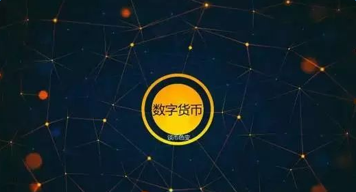 黄震:数字货币交易市场亟待监管介入