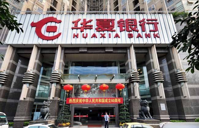华夏银行上半年净利润增幅仅为0.1% 再提设立消费金融公司