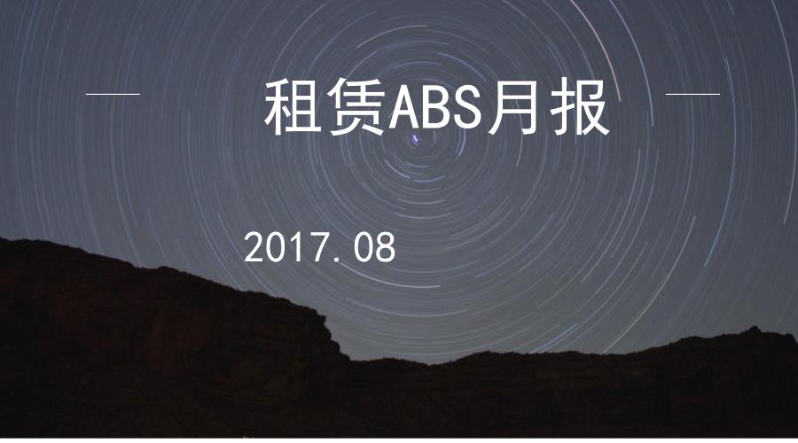 发行总额创历史新高 8月租赁ABS发行213.35亿元