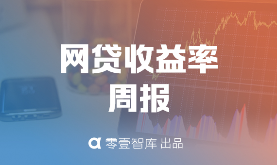 零壹智库网贷收益率周报:171家平台产品收益率大比拼