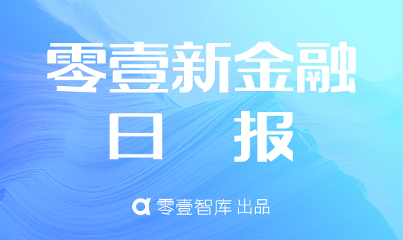 零壹新金融日报:红岭创投清盘网贷转而与上市公司合作;维C理财宣布完成3600万元A轮系列融资