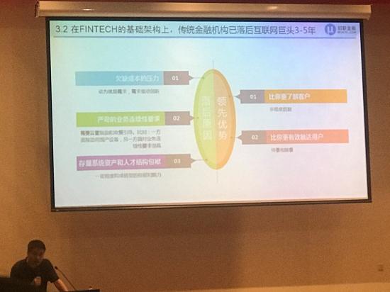 招联消费金融章杨清:Fintech基础架构上,传统金融机构已落后互联网巨头三到五年