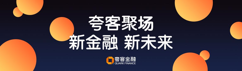 夸客聚场 新金融 新未来