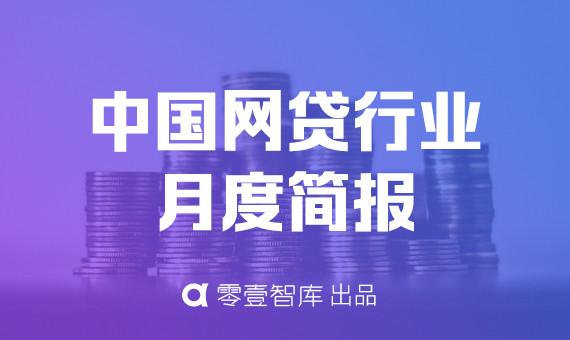P2P网贷5月简报:正常运营平台数不足1/3 投资利率开始回升