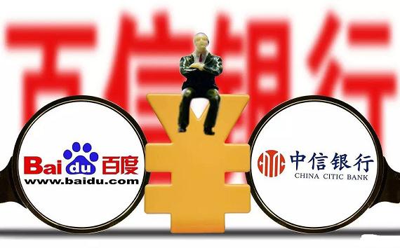 百信银行获准开业,会是直销银行的转机吗?