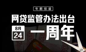 8.24网贷监管办法出台一周年