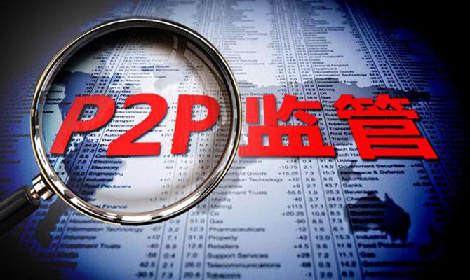 """网贷""""限额令""""升级版来临,""""双降""""正在成为P2P平台的""""霜降"""""""