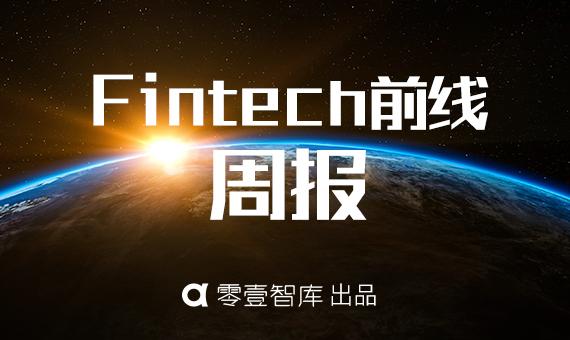 Fintech前线周报 《处置非法集资条例(征求意见稿)》发布;Rate Setter退出P2PFA