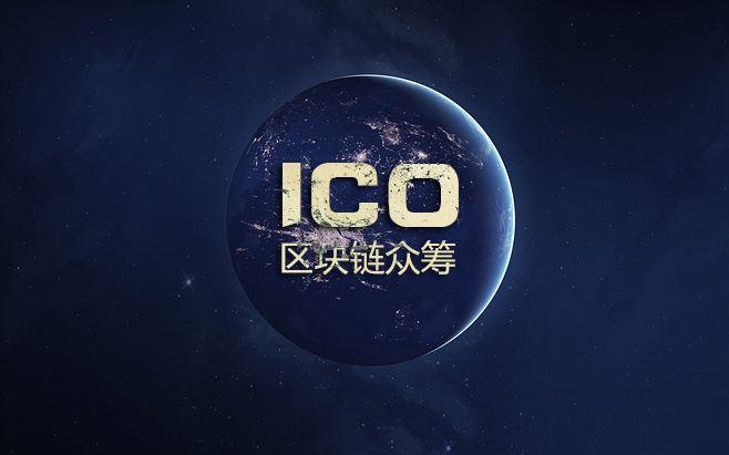 大妈进场、庄家收割、监管来袭:中国式ICO财富盛宴与泡沫