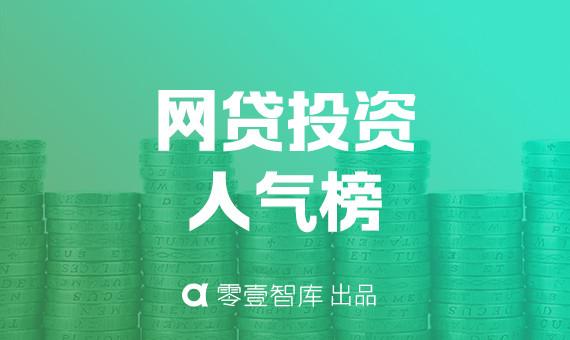 零壹智库网贷投资一周人气榜:前20家平台虹吸效应凸显
