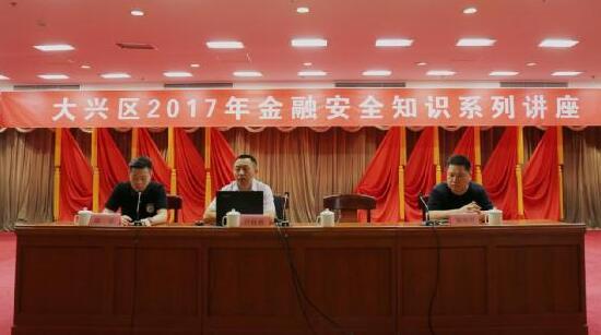 北京市大兴区召开2017年金融安全知识专场培训会