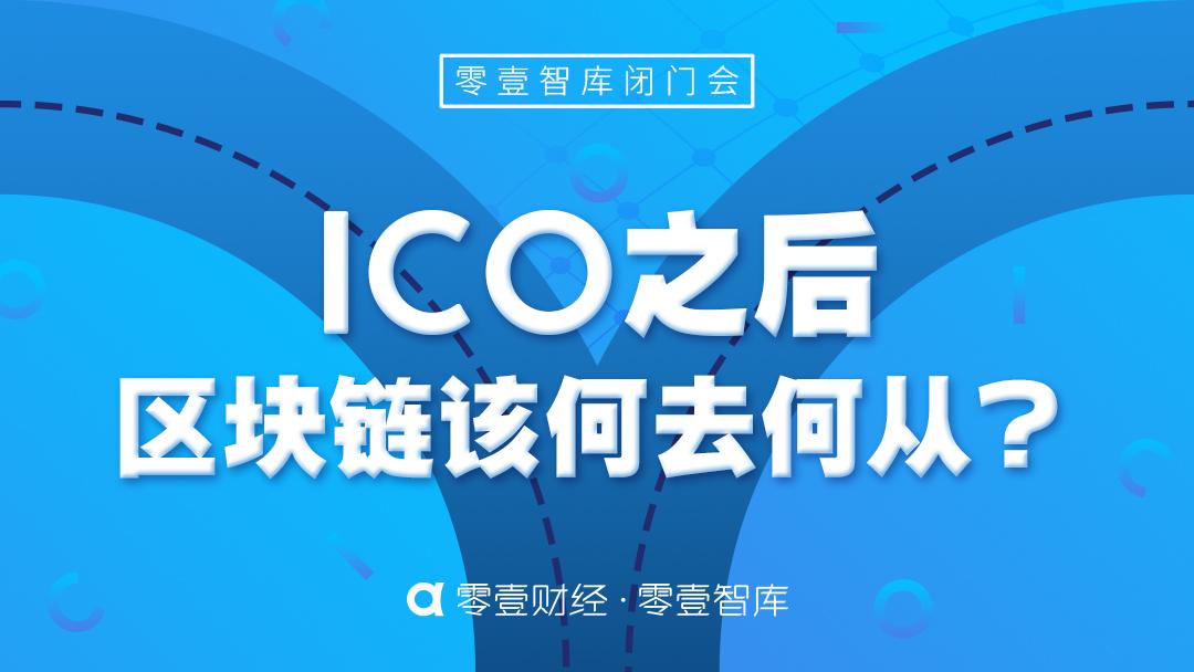 """零壹智库闭门会·第18期:""""ICO之后,区块链该何去何从"""""""