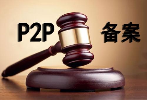 中国互金协会周国林:建议统一规范各地网贷备案办法