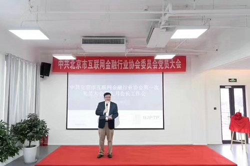 更名获批:北京网贷协会升级为北京市互联网金融行业协会