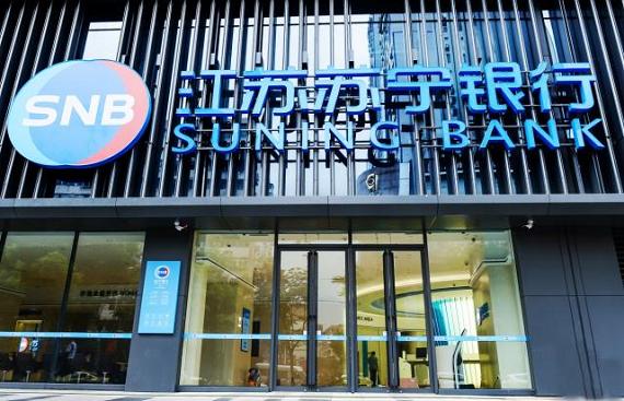 苏宁银行发布首张借记卡,个人金融业务全面启动