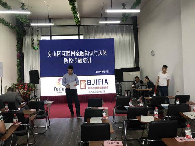 北京市房山区和北京市互联网金融行业协会联合举办互联网金融行业系统安全和打击非法集资培训