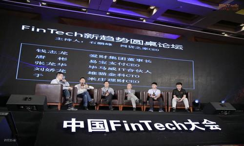 2017中国FinTech大会暨中国FinTech领军企业颁奖盛典举办